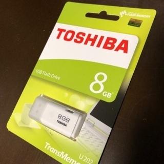☆TOSHIBAのUSB 8GB(新品)1個480円(在庫9個有)