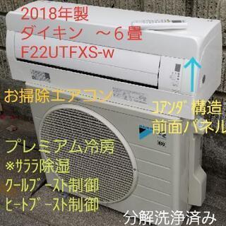 ◎設置込み❗2018年製、ダイキン ~6畳  F22UTFXS-w