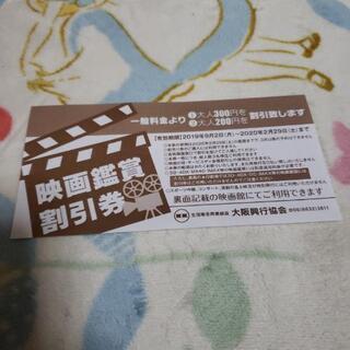 映画鑑賞割引券