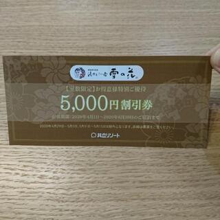 越後湯沢温泉 湯けむりの宿 雪の花 5000円割引券 2020/...