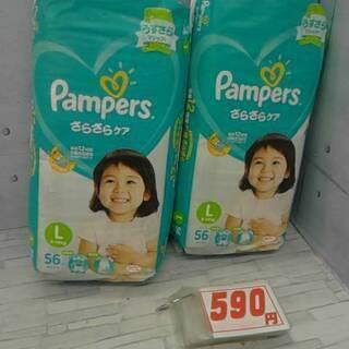 2/23 パンパーステープL56枚開封品590円、ザハッピーマッ...