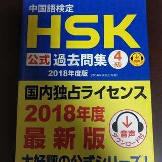 【中国語検定HSK】4級公式過去問集2018年度版