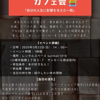 【読書好きが集うカフェ会(3月22日㈰14ː00~)】自分の人生...