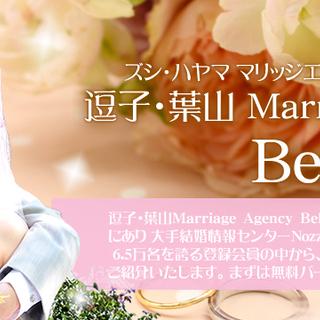 結婚を真剣に考えて婚活をしている貴男貴女そしてその親御様へキャン...