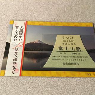 【限定品】富士山の日 記念切符