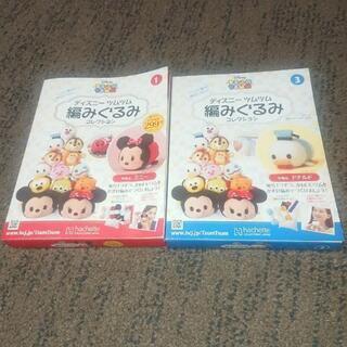 ディズニーつむつむ☆あみぐるみキットセット