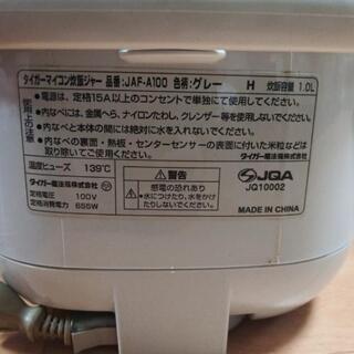 タイガーマイコン炊飯ジャー 中古品 2002年製 - 甲賀市