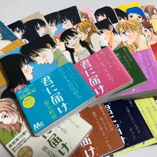 君に届け 1〜20巻 漫画 コミック 少女漫画 セット