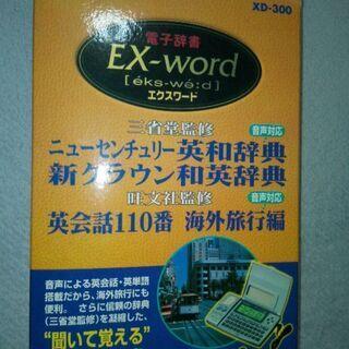 電子辞書 エクスワード EX-word