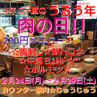 カウンター焼肉☆じゅうじゅう
