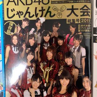AKB48 2011じゃんけん大会 ガイドブック