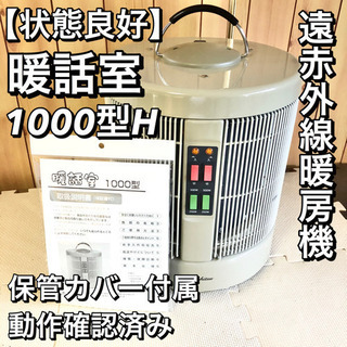 【状態◎】暖話室 1000型H 全方位暖房機 遠赤外線暖房機