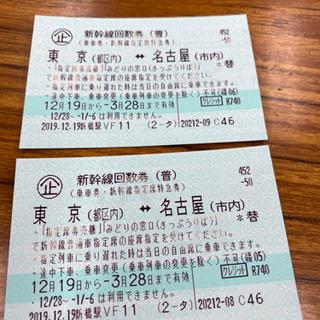 新幹線 特急 指定席 東京 名古屋