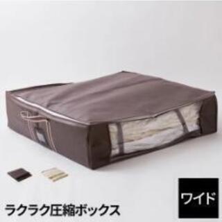 衣類も布団もラクラク圧縮ボックス(収納ケース&圧縮袋合体タイプ)