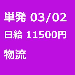 【急募】 03月02日/単発/日払い/江東区:未経験大歓迎!毎日...