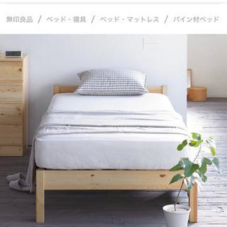 無印良品 パイン材ベッド・シングル 幅100.5×奥行201.5...
