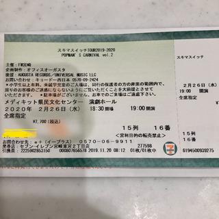 スキマスイッチライブ宮崎公演
