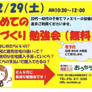 初めての家づくり勉強会(無料)2020年2月29日開催 ※要予約