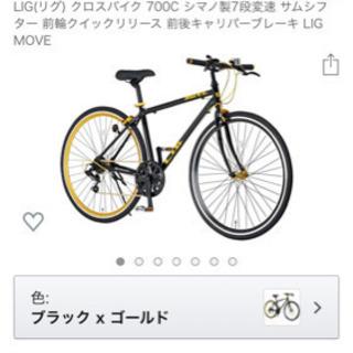 Lig クロスバイク シマノ製7段変速
