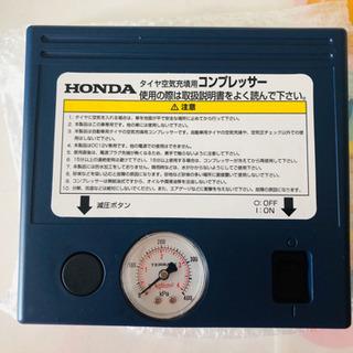 Honda コンプレッサー