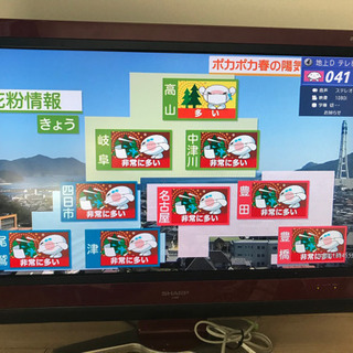 液晶テレビ 32型(商談中)