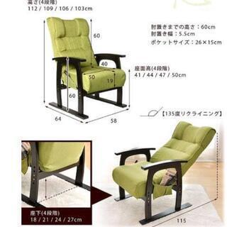高座椅子 レバー式 リクライニング (値下げしました) - 売ります・あげます