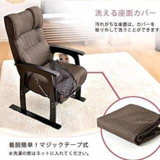 高座椅子 レバー式 リクライニング (値下げしました) − 神奈川県