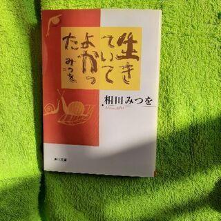 美品ですよ😁相田みつをの本です。