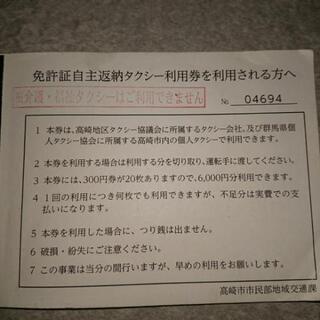 高崎市内で使えるタクシー券