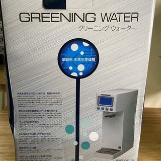 エココロ上北沢☆【未使用品】水素水生成器 グリーニングウォーター...