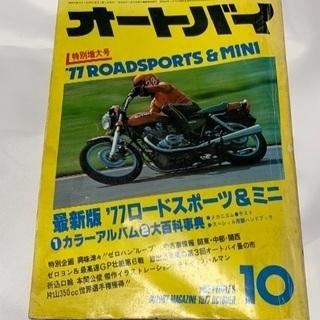 月刊オートバイ 1977年10月号