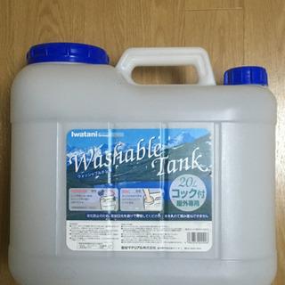 20Lポリタンク 水のみ使用 差し上げます。