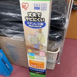 ◇未使用 IRIS 丈夫で錆びにくい室内物干し