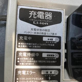 【無料】電動自転車の充電器