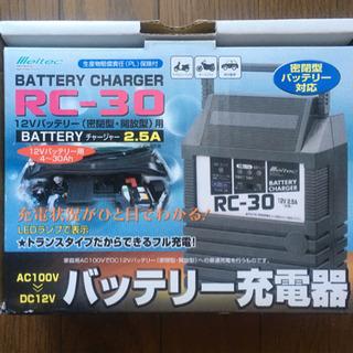 バッテリー充電器 バイク軽自動車用