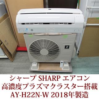 SHARP エアコン 高濃度プラズマクラスター7000搭載 AY...