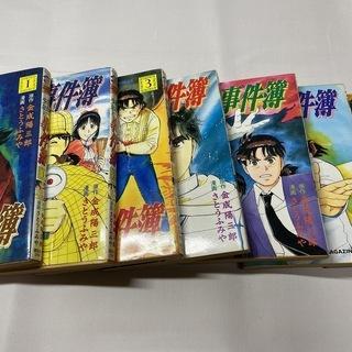 金田一少年の事件簿 全27巻+Caseシリーズ 全10巻セット