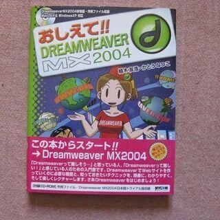 おしえて!!DREAMWEAVERMX2004