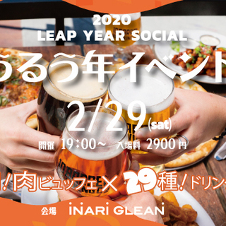 ***Leap Year Party! うるう年イベント!! ビ...