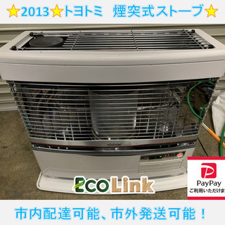 y722☆ トヨトミ 2013年 HR-650C 煙突式石油スト...