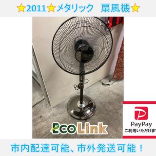 716☆ 扇風機 2011年 メタリック リビング おしゃ…
