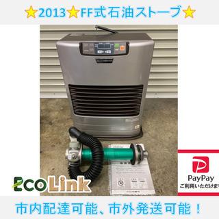 y709☆ PayPay対応♪ トヨトミ 2013年製 FF式石...