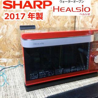 【引取りのみ】□2017年製☆完動品☆中古☆SHARP☆HEAL...