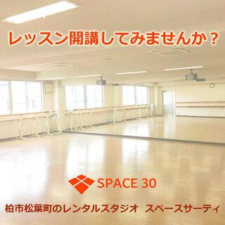 【柏市】壁面ミラーのレンタルスタジオ ダンス・ヨガなどスクール募...