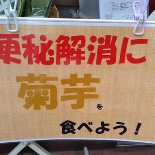 便秘解消・血糖値改善・中性脂肪対策の切り札『菊芋』店頭販売してま...