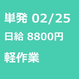 【急募】 02月25日/単発/日払い/渋谷区:【軽作業】広尾【2...