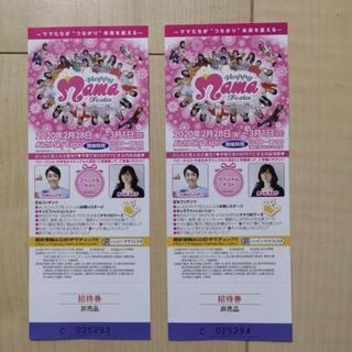 Happy Mama festaチケット2枚