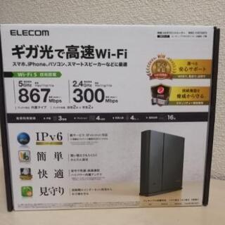 【ほぼ新品】ELECOM 無線ギガビットLANルーター(Wi-F...