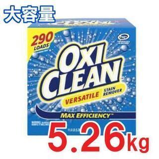 オキシクリーン コストコ 5.26kg 新品