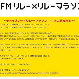 【開催中止】広島FMリレーマラソン